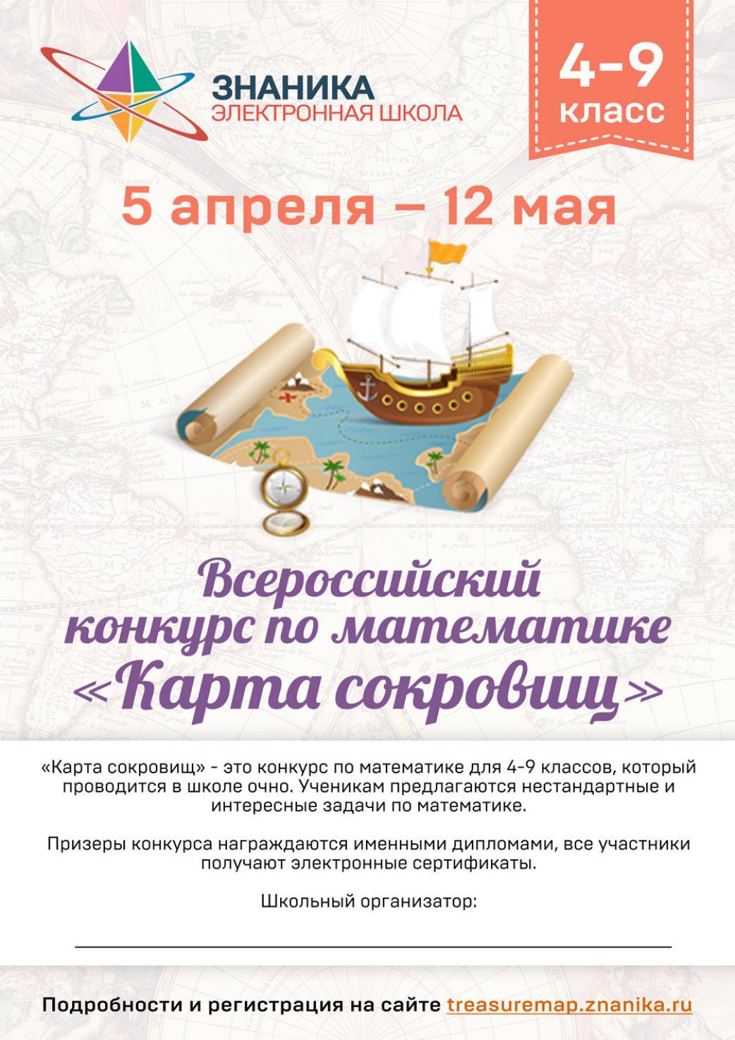 Всероссийский конкурс по математике для 1 класса